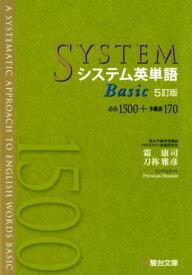 システム英単語Basic<5訂版> (駿台受検シリーズ)