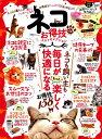 ネコお得技ベストセレクション LDK特別編集 (晋遊舎ムック お得技シリーズ 138)
