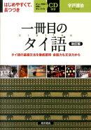 一冊目のタイ語 改訂版