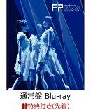 【先着特典】Perfume 7th Tour 2018「FUTURE POP」(通常盤)(オリジナルクリアファイル付き)【Blu-ray】