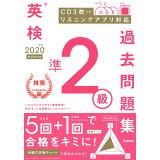英検準2級過去問題集(2020年度 新試験対応)