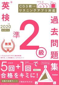 2020年度英検準2級過去問題集 (英検過去問題集) [ 学研プラス ]
