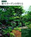 雑木ガーデンの作り方 決定版