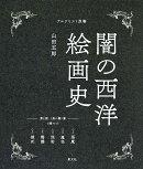 第1期:5巻セット 〈黒の闇〉篇