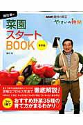 藤田智の菜園スタートbook(春夏編)