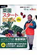藤田智の菜園スタートbook(秋冬&春準備編)
