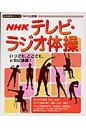 NHKテレビ・ラジオ体操(〔2005年〕) [ 日本放送出版協会 ]