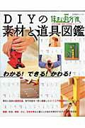 DIYの素材と道具図鑑