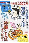 日本語なるほど塾(2005年8-9月)