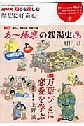 歴史に好奇心(2008年10-11月)
