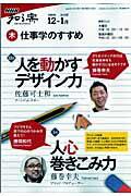 仕事学のすすめ(2009年12月ー2010年1)