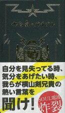 【バーゲン本】やる気のバイブル