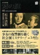 【バーゲン本】霧の旗 DVD&BOOK 05