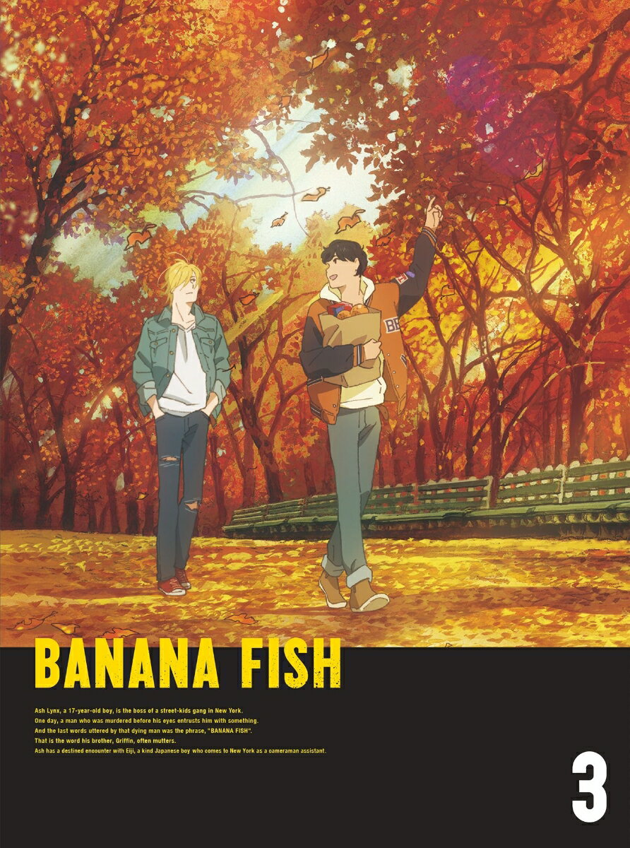 BANANA FISH Blu-ray Disc BOX 3(完全生産限定版)【Blu-ray】 [ 内田雄馬 ]