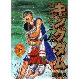 キングダム(22) (ヤングジャンプコミックス)