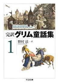 完訳グリム童話集(1) (ちくま文庫) [ ヤーコプ・グリム ]