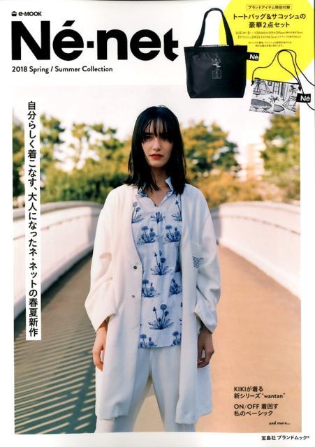 Ne´-net 2018 Spring/Summer Collection (e-MOOK)