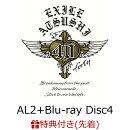 【先着特典】40 -forty- (2CD+4Blu-ray+スマプラ) (A5オリジナルクリアファイル)
