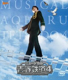 ミュージカル『青春ーAOHARU-鉄道』4~九州遠征異常あり~《初回数量限定版》【Blu-ray】 [ 永山たかし ]