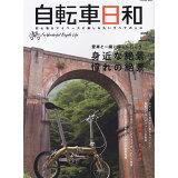自転車日和(vol.48) 愛車と一緒に探しに行こう身近な絶景憧れの絶景 (タツミムック)