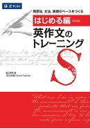 [はじめる編] 英作文のトレーニング 新装版