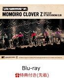 【先着特典】MTV Unplugged:Momoiro Clover Z LIVE Blu-ray(楽天ブックス限定 MTV×MCZ ラバーキーホルダー & B3ポ…