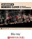 【先着特典】MTV Unplugged:Momoiro Clover Z LIVE Blu-ray(楽天ブックス限定 MTV×MCZ ラバーキーホルダー & B...