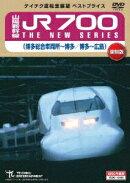 山陽新幹線 JR700 THE NEW SERIES 博多総合車両所〜博多 博多〜広島