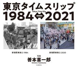東京タイムスリップ1984⇔2021 Tokyo Time Slip 1984⇔2021 [ 善本 喜一郎 ]