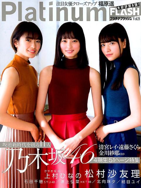 Platinum FLASH Vol.8 (光文社ブックス) [ エンタテインメント編集部 ]