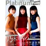 Platinum FLASH(Vol.8) 坂道新時代を創る11人乃木坂46 4期生51ぺージ特集 (光文社ブックス)
