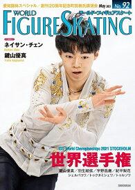 ワールド・フィギュアスケート(92) [ ワールド・フィギュアスケート ]