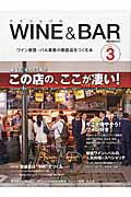 ワイン&バル(vol.3)