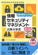 情報セキュリティマネジメント試験対策書第3版