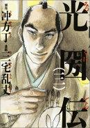 光圀伝(3)