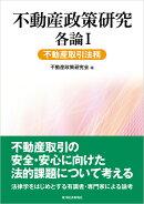 不動産政策研究 各論1 不動産取引法務