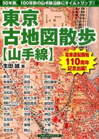 東京古地図散歩【山手線】 50年前、100年前の山手線沿線にタイムトリップ! [ 生田誠 ]