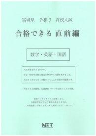 宮城県高校入試合格できる直前編数学・英語・国語(令和3年度)