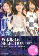 乃木坂46 SELECTION(part1)