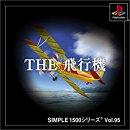 SIMPLE1500シリーズ Vol.95 THE 飛行機