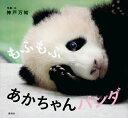 もふもふ あかちゃんパンダ (講談社の幼児えほん) [ 神戸 万知 ]