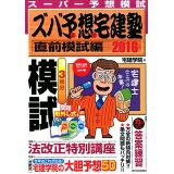 ズバ予想宅建塾直前模試編(2016年版) (QP books)