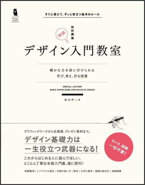 デザイン入門教室 特別講義 (Design&IDEA) [ 坂本伸二 ]