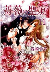 薔薇の聖痕(11) (フェアベルコミックス フレイヤ) [ 森崎令子 ]