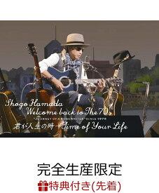 """【先着特典】Welcome back to The 70's """"Journey of a Songwriter"""" since 1975 「君が人生の時〜Time of Your Life」(完全生産限定盤)(ポスター付き) [ 浜田省吾 ]"""