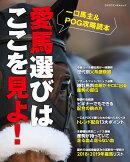 一口馬主&POG攻略読本 愛馬選びはここを見よ!(45)