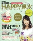 紫月香帆のHAPPY風水(2014)