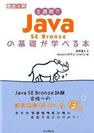2週間でJava SE Bronzeの基礎が学べる本 (徹底攻略) [ 志賀澄人 ]