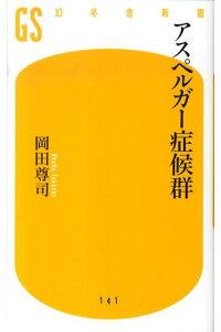 アスペルガー症候群 (幻冬舎新書)