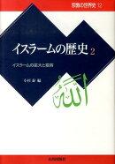 イスラームの歴史(2)